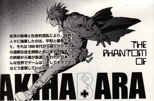akihabara7-1